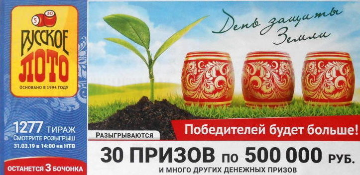 Билет Русского лото