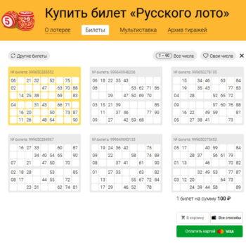 Покупка билета Русское лото