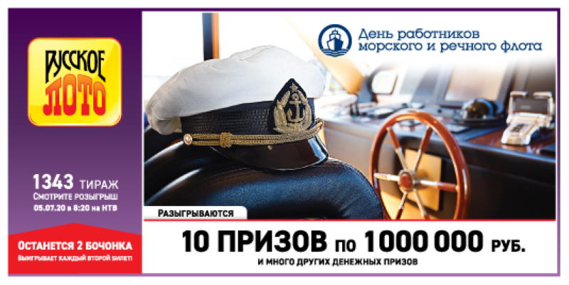 1343 тираж Русского лото