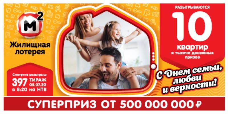 397 тираж Жилищной лотереи