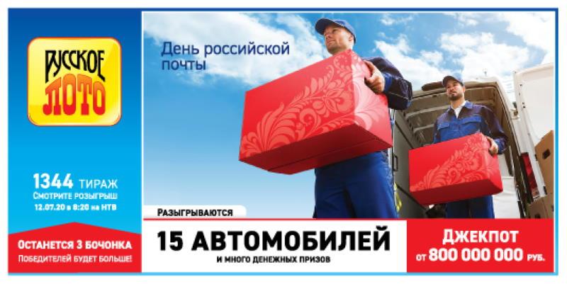 Русское лото - тираж 1344