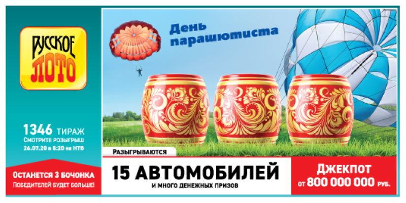 1346 тираж Русское лото