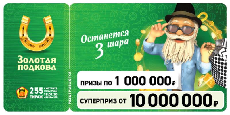 255 тираж Золотой подковы - розыгрыш 19.07.2020