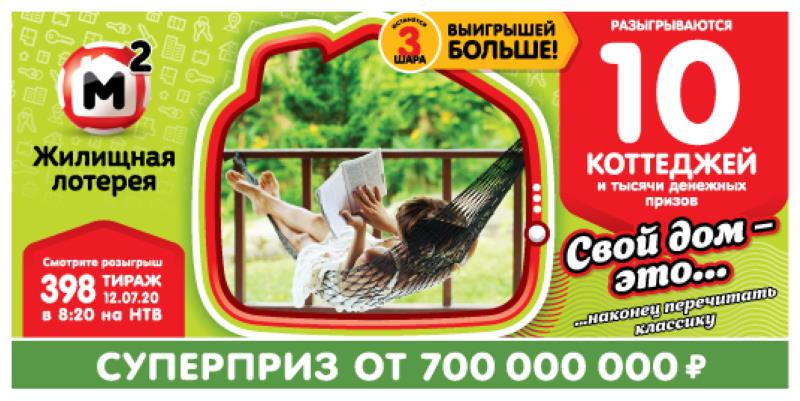 Тираж 398 - Жилищная лотерея