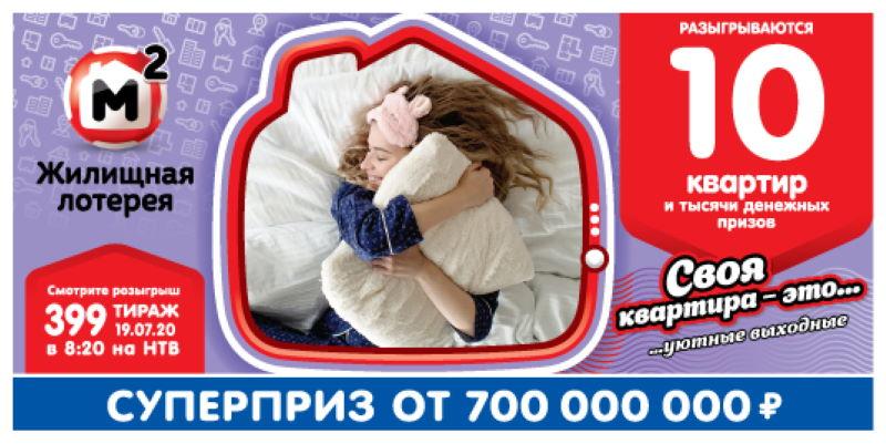 399 тираж Жилищной лотереи – розыгрыш 19.07.2020