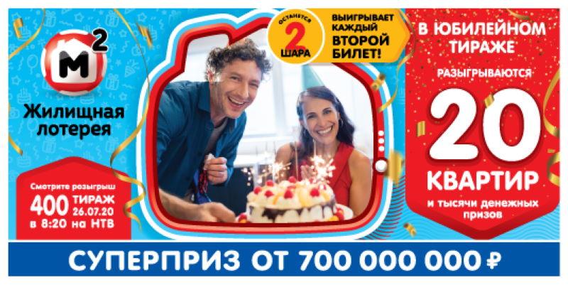 400 тираж Жилищной лотереи