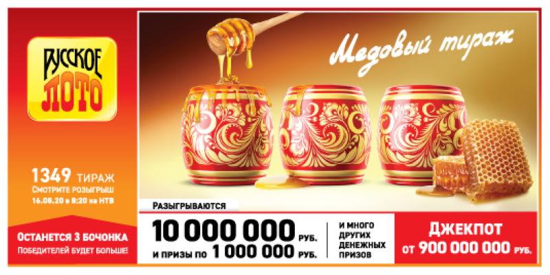 1349 тираж Русское лото