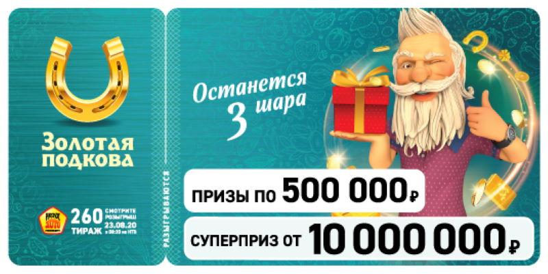 260 тиража Золотой подковы