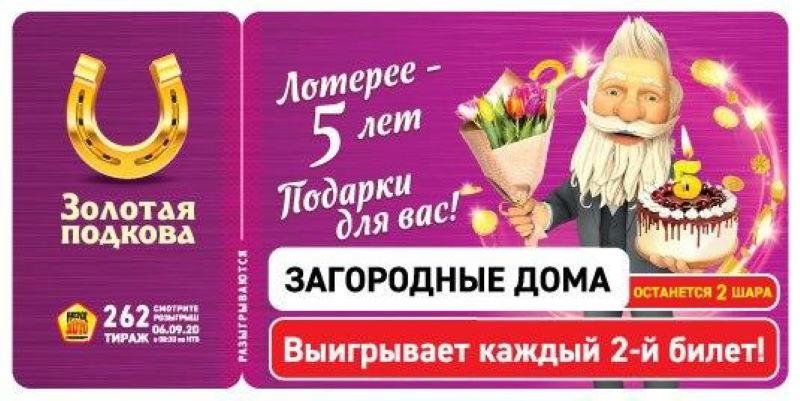 262 тираж Золотой подковы