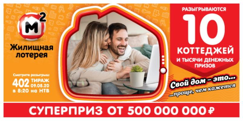 Тираж 402 Жилищной лотереи