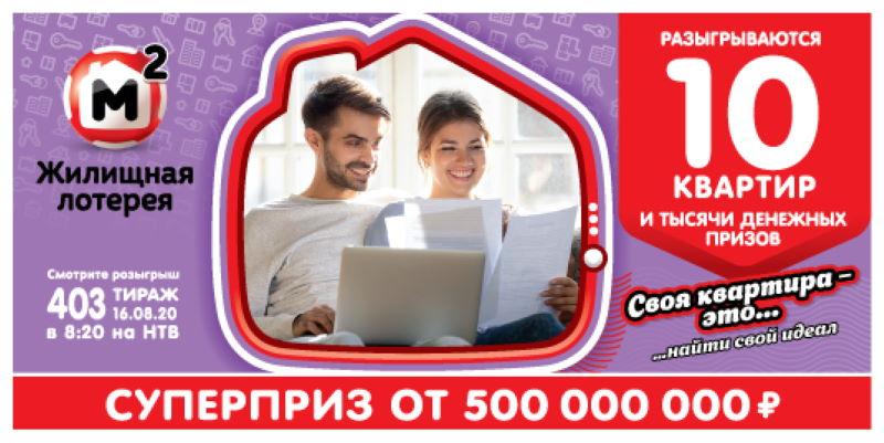 403 тираж Жилищная лотерея