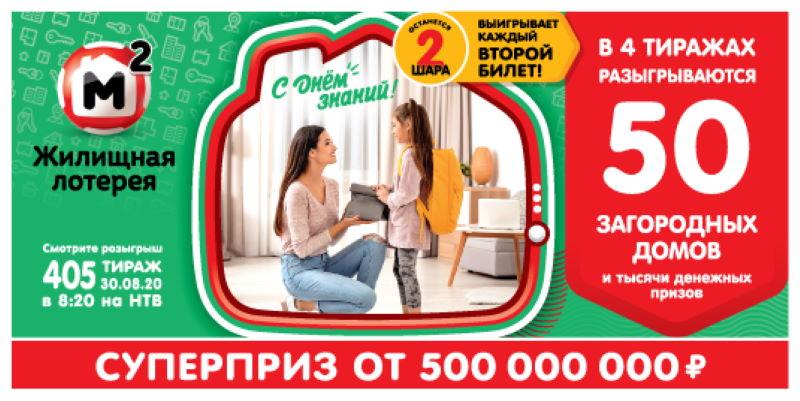 Тираж 405 Жилищной лотереи