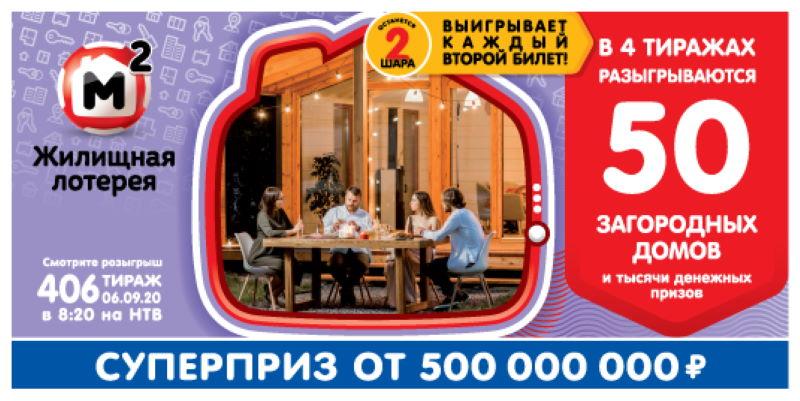 406 тираж Жилищной лотереи