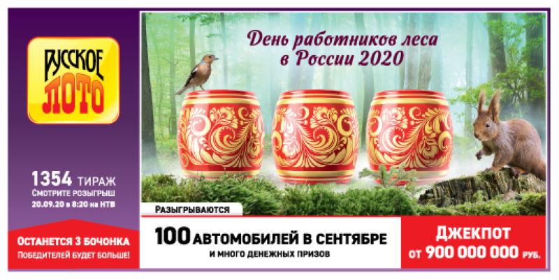 Тираж 1354 Русского лото