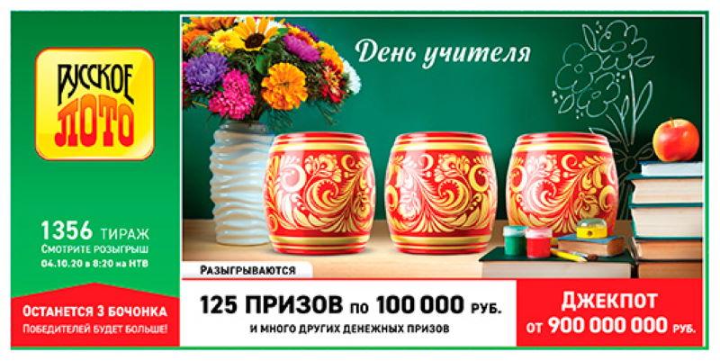 Тираж 1356 Русского лото