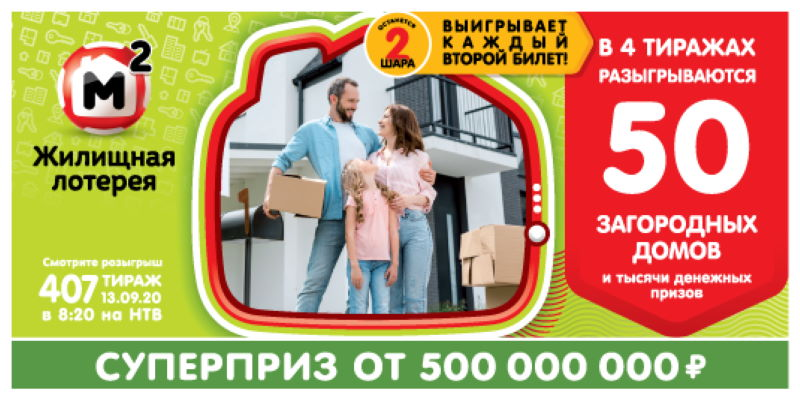 Тираж 407 Жилищной лотереи