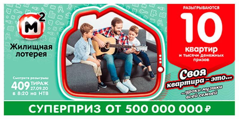 Тираж 409 Жилищной лотереи
