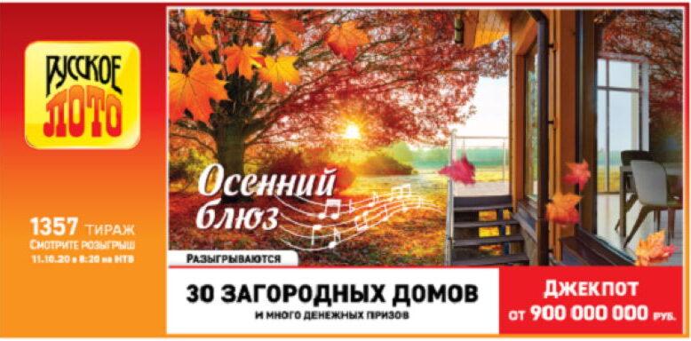 Тираж 1357 Русское лото