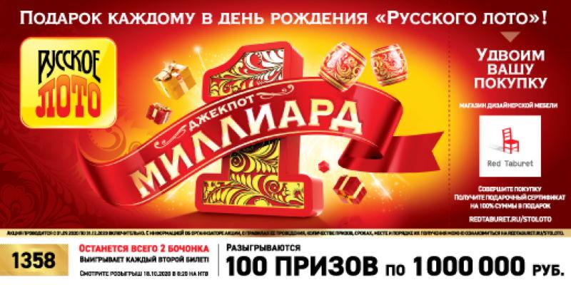 Тираж 1358 Русского лото