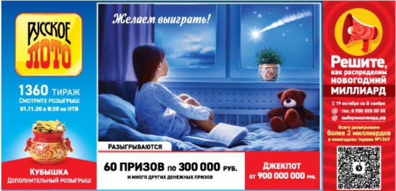 Тираж 1360 Русского лото