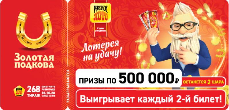 Тираж 268 лотереи Золотая подкова