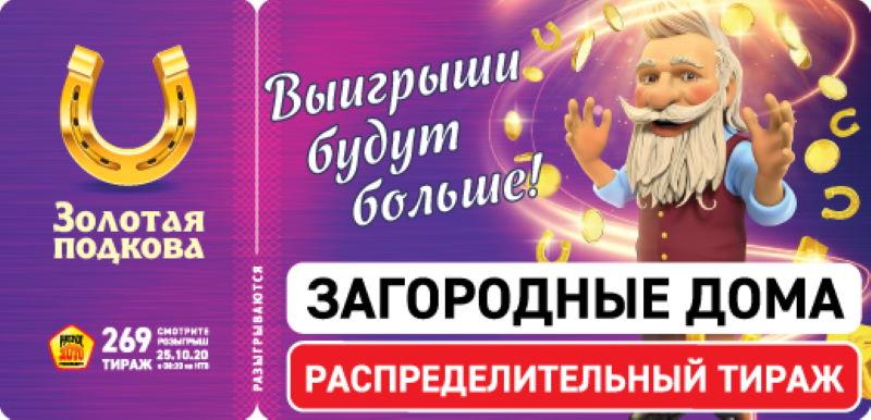 269 тираж Золотой подковы