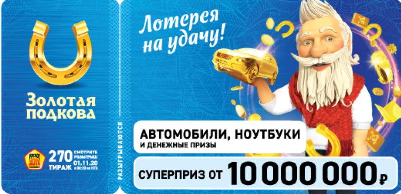 Тираж 270 Золотой подковы