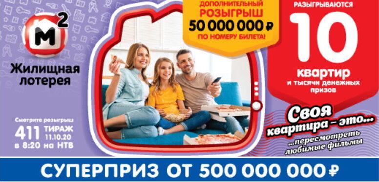Тираж 411 Жилищной лотереи