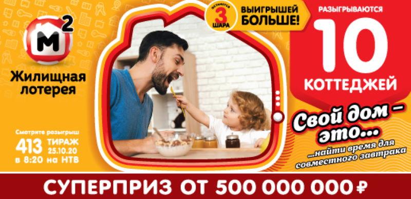 Тираж 413 Жилищной лотереи