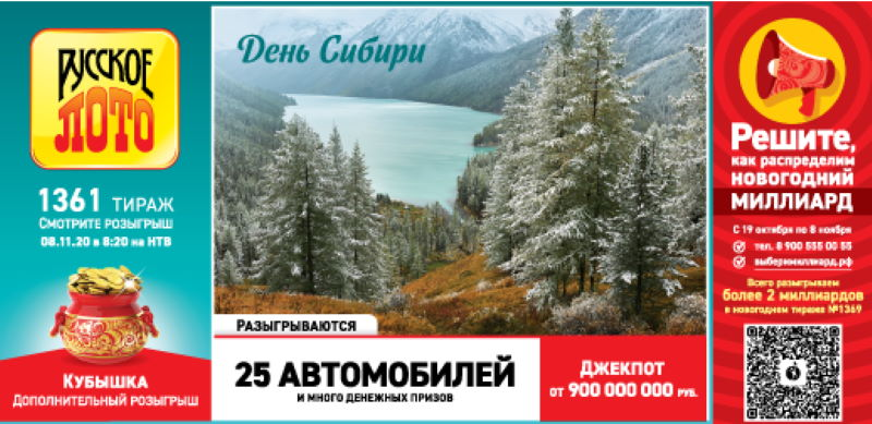 Тираж 1361 Русского лото