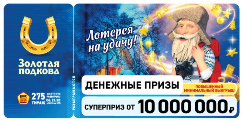 Тираж 275 лотереи Золотая подкова