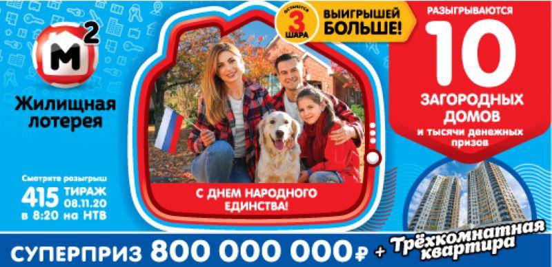 Тираж 415 Жилищной лотереи