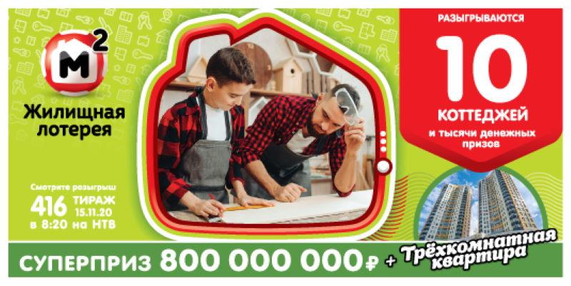 Тираж 416 Жилищной лотереи