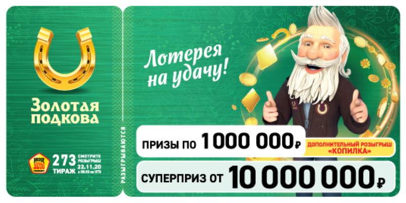 Тираж 273 лотереи Золотая подкова
