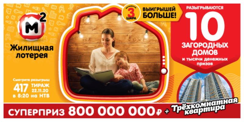 Тираж 417 Жилищной лотереи