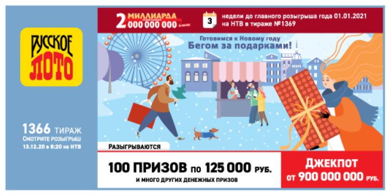 Тираж 1366 Русского лото