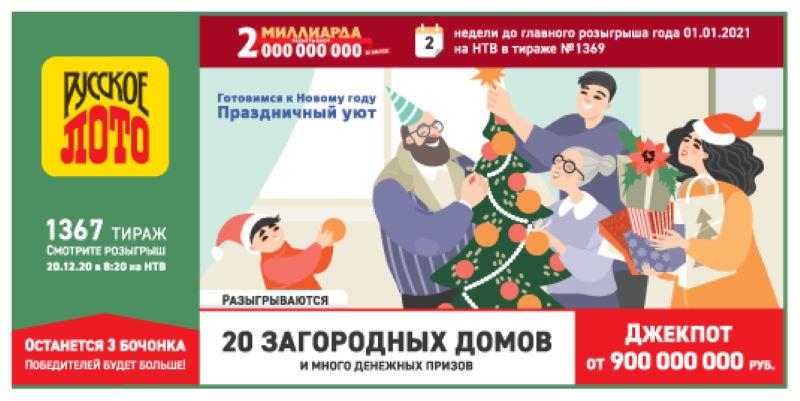 Тираж 1367 Русского лото