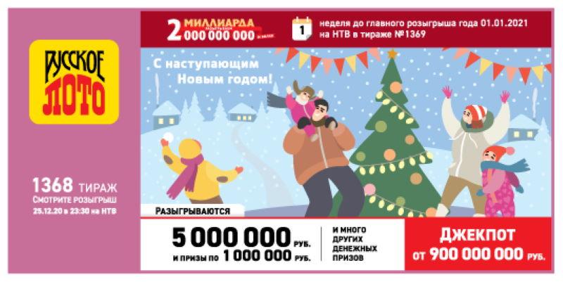 Тираж 1368 Русского лото