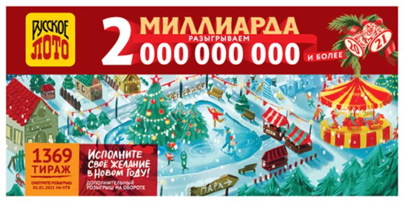 Тираж 1369 Русского лото