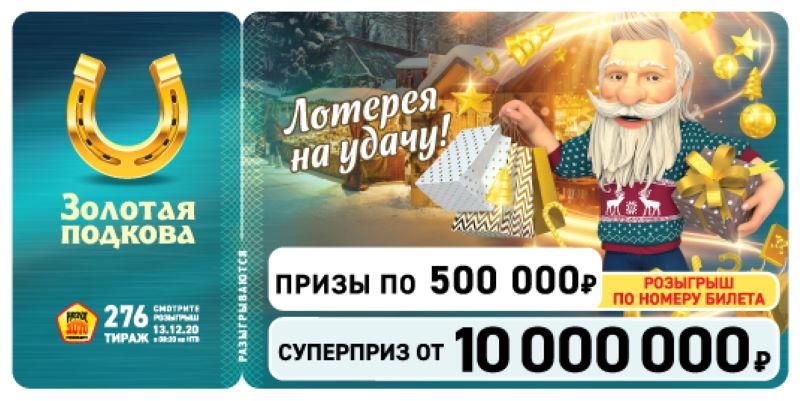 Тираж 276 лотереи Золотая подкова