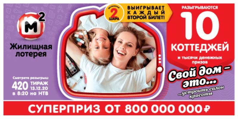 Тираж 420 Жилищной лотереи