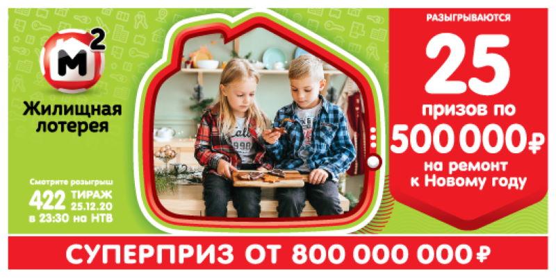 Тираж 422 Жилищной лотереи
