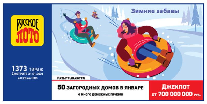 Тираж 1373 Русского лото