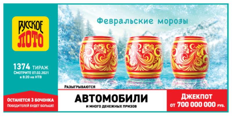 Тираж 1374 Русского лото
