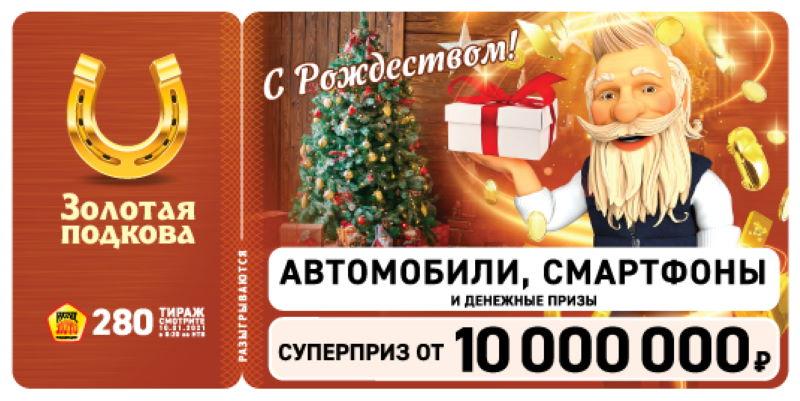 Тираж 280 Золотой подковы