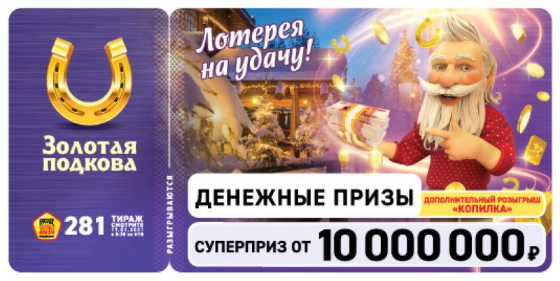 Тираж 281 лотереи Золотая подкова