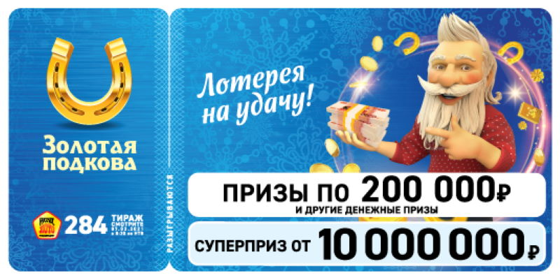 Тираж 284 лотереи Золотая подкова
