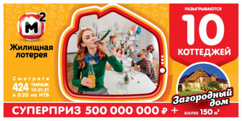 Тираж 424 Жилищной лотереи