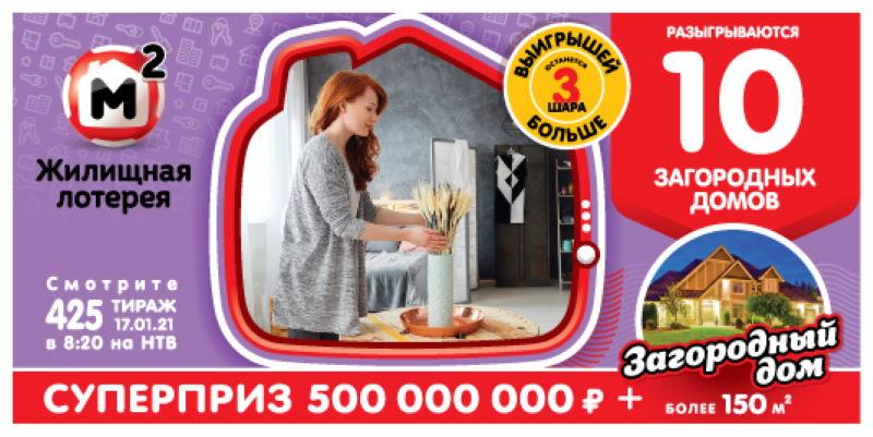 Тираж 425 Жилищной лотереи