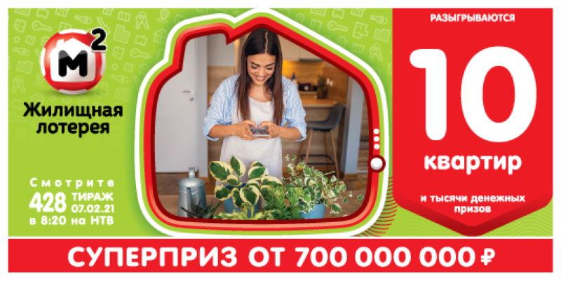 Тираж 428 Жилищной лотереи